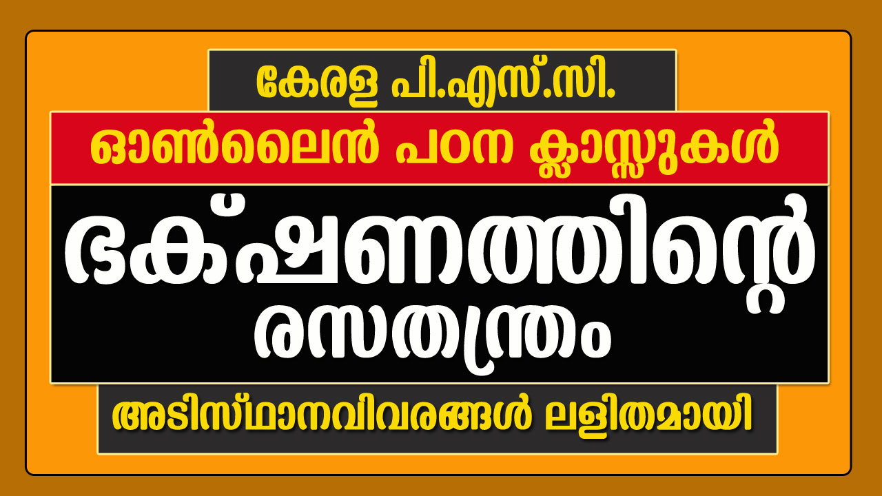Kerala PSC - Important Chemistry Questions (Food Chemistry)