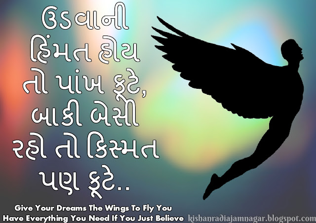 Gujarati Inspirational Quotes