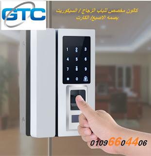 كالون كهربائي للباب الزجاج ببصمة الاصبع او الكارت