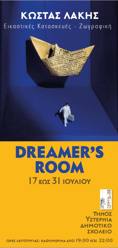 Kώστας Λάκης | Dreamer's Room
