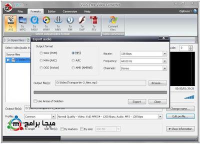 تنزيل برنامج VSDC Free Video Converter أخر إصدار