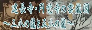 建長寺・円覚寺の雲龍図