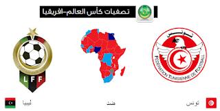 مباراة تونس وليبيا اليوم السبت 11-11-2017 والقنوات الناقلة في تصفيات كأس العالم روسيا 2018