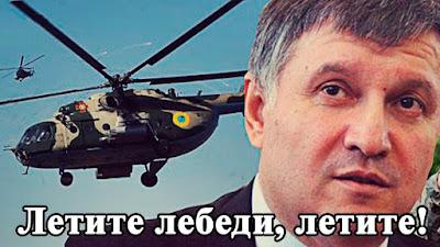 Украина переплатит 200 млн евро за бэушные французские вертолеты для Авакова
