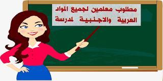 وظائف شاغرة في الشارقة مطلوب معلمين لجميع المواد العربية والاجنبية