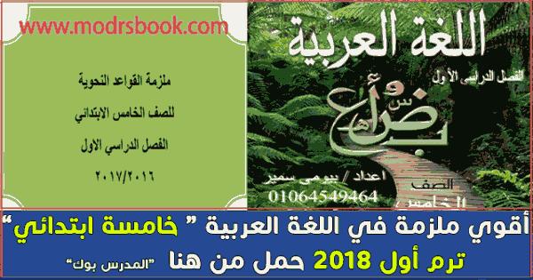 مذكرة لغة عربية ونحو الصف الخامس الابتدائي 2018