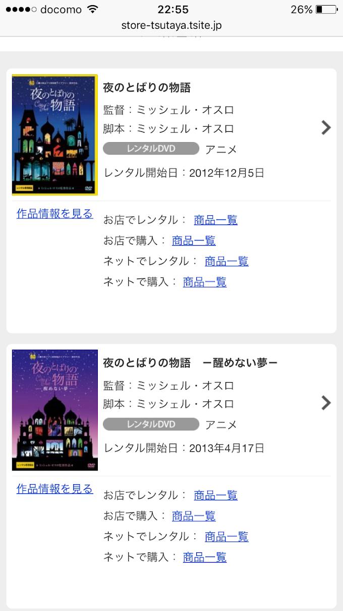 ユーザーアンフレンドリーなTSUTAYA在庫検索と、大学図書館の話