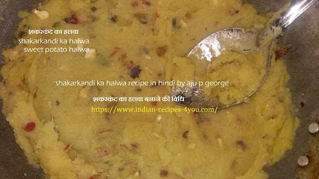 http://www.indian-recipes-4you.com/2018/01/shakarkand-ka-halwa.html