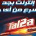 اصحاب الانترنت فى مشاكل دائمة وعدم استقرار..انقطاع الانترنت TEDATA عن عدة مناطق بالجمهورية