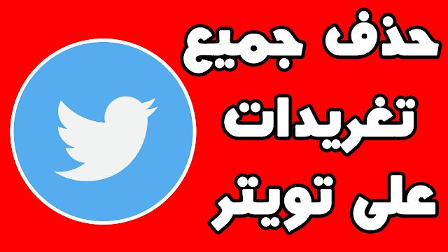 حذف جميع تغريدات تويتر دفعة واحدة بدون برامج Delete All Tweets 2019