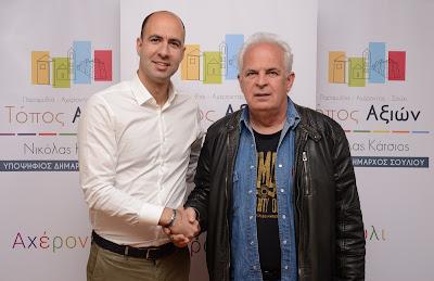 Mε τον Νικόλα Κάτσιο ο ελεύθερος επαγγελματίας Κωνσταντίνος Ευαγγέλου
