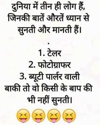 Duniya Me 3 Hi Log Hai Jinki baate Uthe Mante hai !