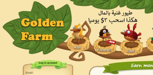 حصريا الموقع الذي ستربح منه 3$ يوميا من موقع الطيور Golden Farm