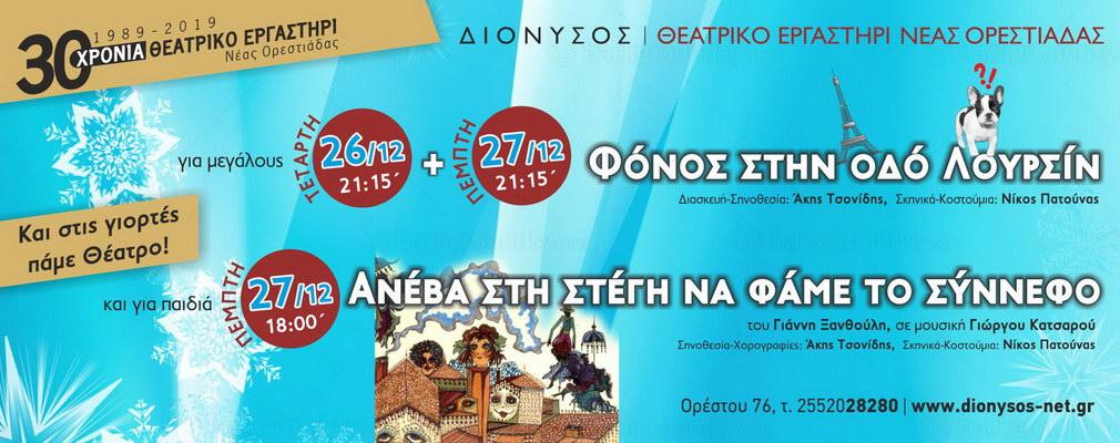 Και στις γιορτές «Πάμε Θέατρο»! Το εορταστικό πρόγραμμα του Θεατρικού Εργαστηρίου Νέας Ορεστιάδας ΔΙΟΝΥΣΟΣ