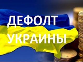 Картинки по запросу Украине дефолт