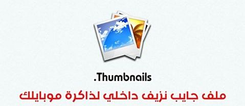 ملفات Thumbnails عامل اساسى فى تخريب موبايلك