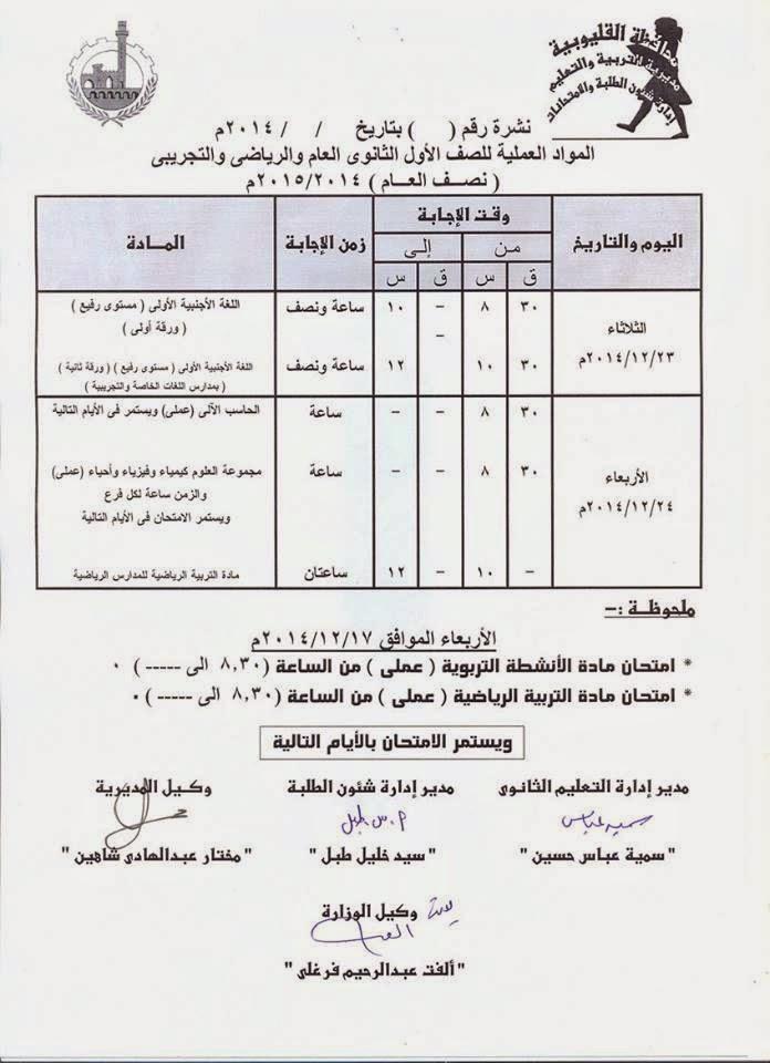 جداول امتحانات أولى و تانية ثانوي الترم الأول 2015 لمحافظة القليوبية 10378146_65550668456