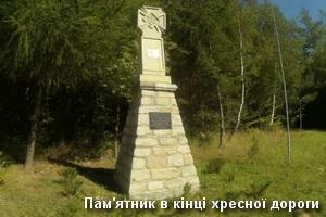 Пам'ятний хрест в Уневі