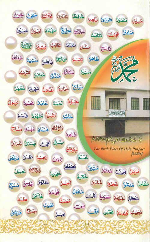 Islamic Wallpaper: 99 Names Of Muhammad
