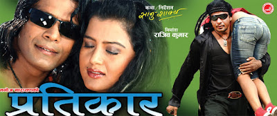 Pratikar Watch full nepali movie online
