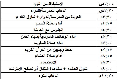 جدول يومي لتنظيم الوقت 12