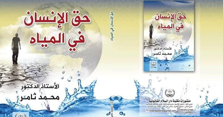 كتاب الترجمة القانونية pdf