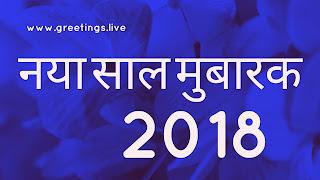 Happy New year 2018 in Hindi language नया साल मुबारक 2018