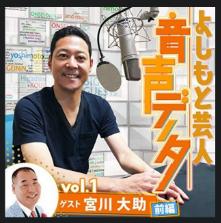 よしもと芸人音声データ_Audible Station(オーディブルステーション)