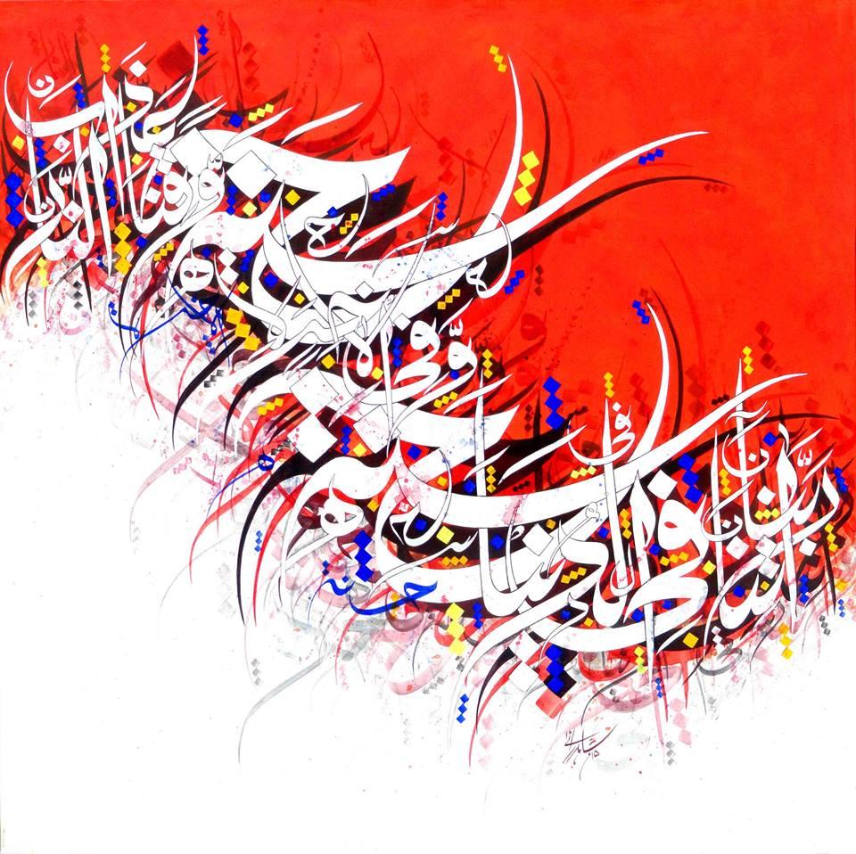 Islam My Ultimate Decision: Surah al-Baqarah - The Cow