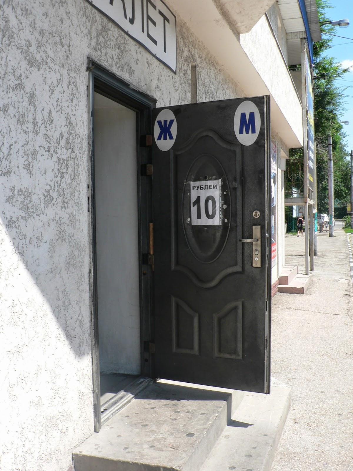 Нужник-10-Рублей
