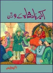 Parliament se bazar e husn tak by zaheer ahmed babar pdf