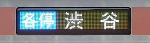 東急東横線 各停 渋谷行き 5050系側面