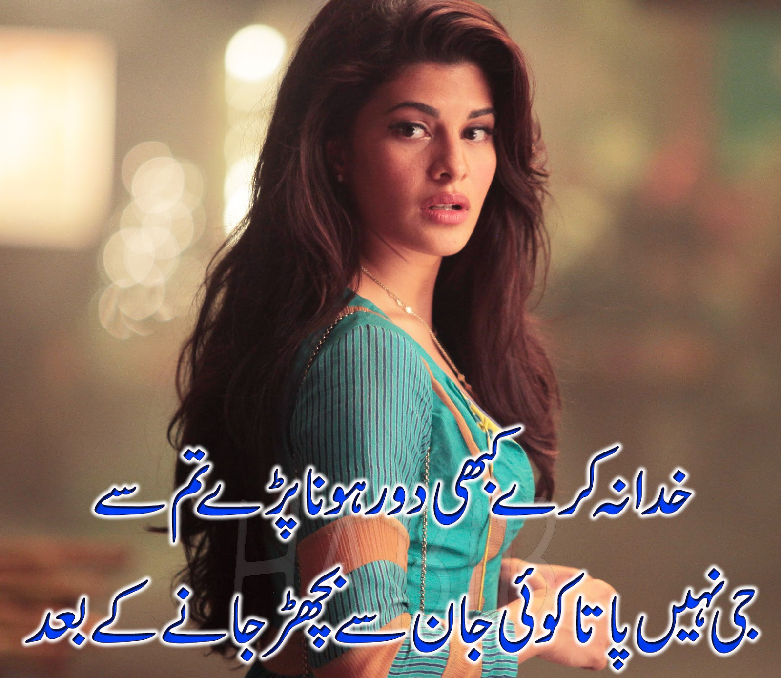 Best Heart Touching Urdu Poetry Images - Hindi Sms Funny ...