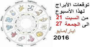 توقعات الأبراج لهذا الأسبوع من السبت 21 الى الجمعة 27 ايار/مايو 2016
