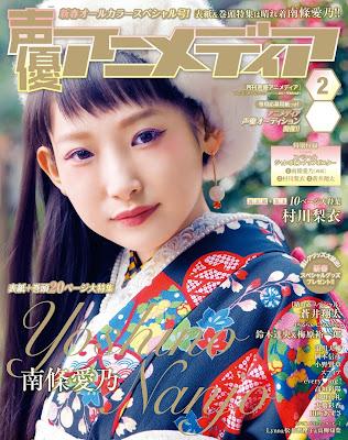 [雑誌] 声優アニメディア 2017年02月号 [Seiyu Animedia 2017-02] Raw Download