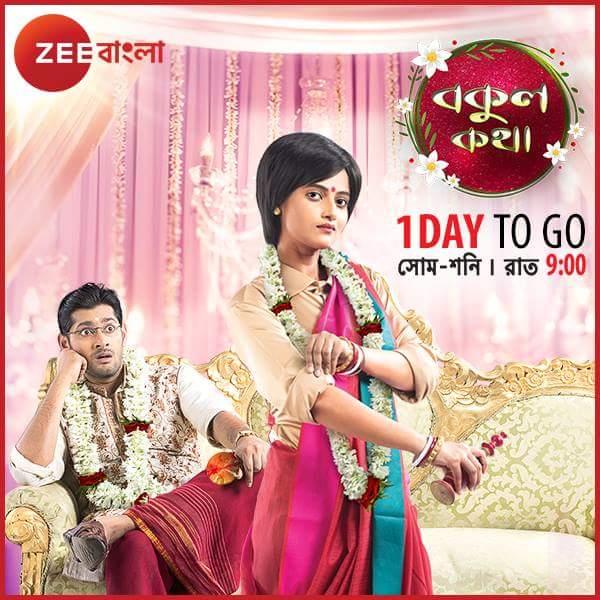 'Bokul Kotha' on Zee Bangla Tv Plot Wiki,Cast,Promo,Title Song,Timing