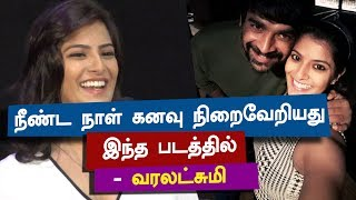 My Dream Comes True says Varalaxmi Sarathkumar Vikram Vedha Press Meet