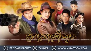 Nak Prayut Se Chhnoul