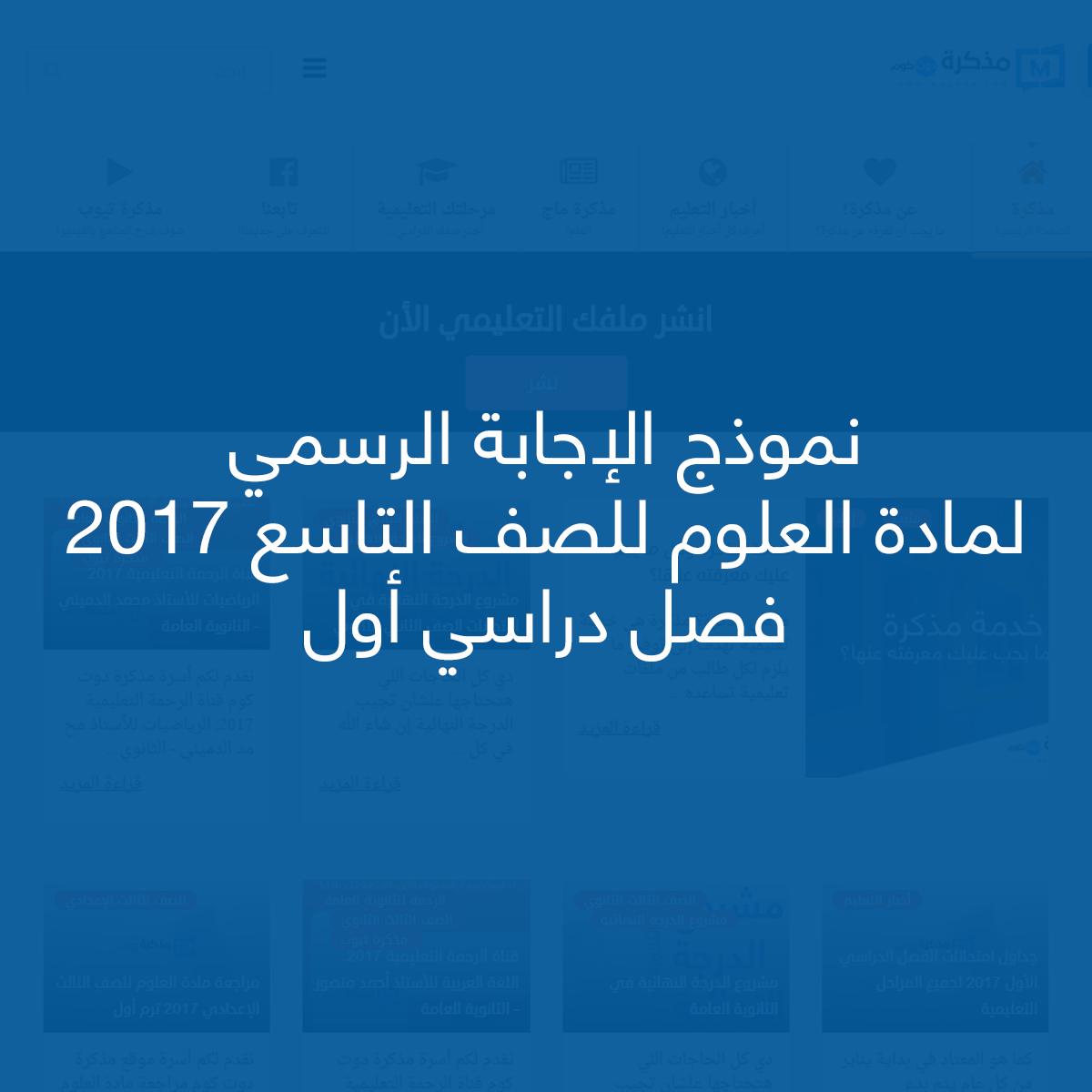 نموذج الإجابة الرسمي لمادة العلوم للصف التاسع 2017 فصل دراسي أول