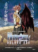 Fairy Tail The Movie Dragon Cry (2017) Subtitle Indonesia