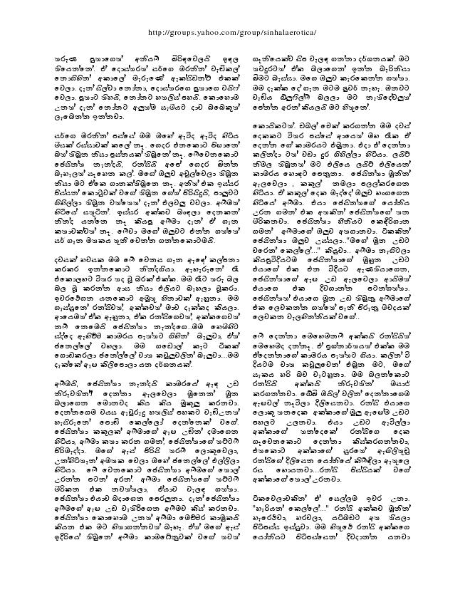 Mage nama raju sinhala wela katha and wala katha stories sinhala wal