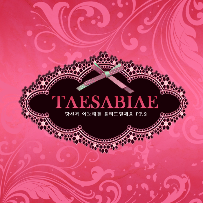 [Single] TaeSaBiAe – 당신께 이노래를 불러 드릴께요 Part.2