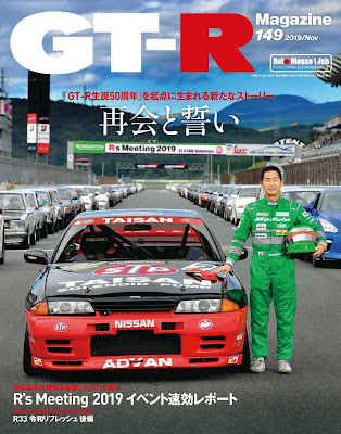 GT-R Magazine (GTRマガジン) 149 zip online dl and discussion