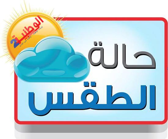 """الوطنية 24/توقعات """"الأرصاد الجوية"""" لطقس اليوم الأحد"""