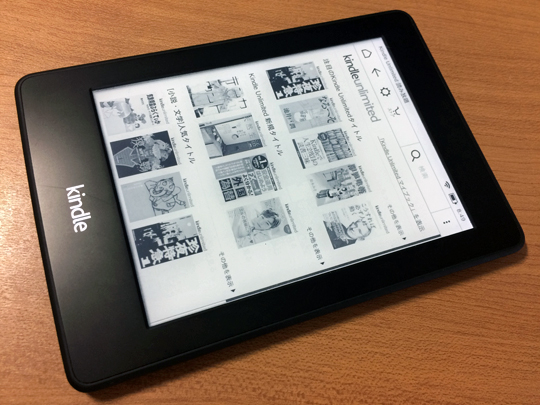 Kindle PaperwhiteのUnlimited