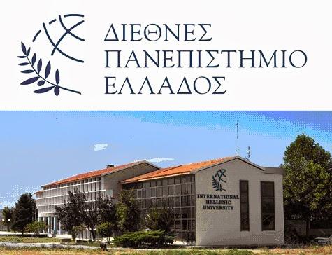 Θερινό Σχολείο για την Αρχαία Μακεδονία από το Διεθνές Πανεπιστήμιο της Ελλάδος