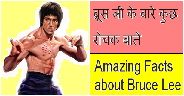 Bruce Lee in Hindi