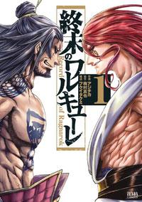 Shuumatsu no Valkyrie Manga Tomo 1