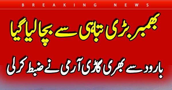 Bhimber News: Bhimber Bari Tabahi se Bacha lia gia