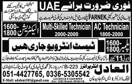 Latest Jobs in UAE Through Al Adil Enterprises, 10 Feb 2018